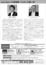 332回定期演奏会/チラシURA-01