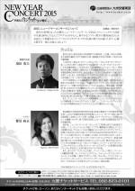 九響/ニューイヤー北九州2013