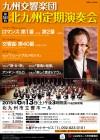 第58回北九州定期演奏会/チラシ表-01