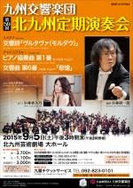 第59回北九州定期演奏会/チラシ表-01