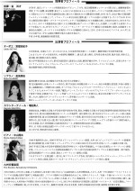 2016日演連チラシ決定裏ol