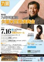 第8回久留米定期演奏会/チラシ修正-01