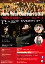 九響/ニューイヤー北九州2017表-01