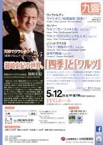 Vol.25音楽プロムナード/チラシ