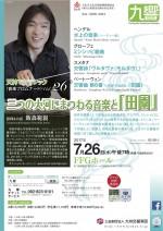Vol.26音楽プロムナード/チラシ