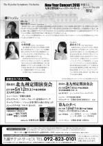 九響/ニューイヤー北九州2018裏-最終