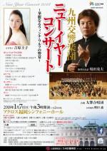 九響/ニューイヤー2018表-最終