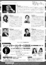 北九州/第九の夕べ2017裏-01