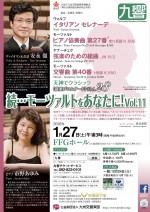 天神でクラシック 音楽プロムナードVol.28