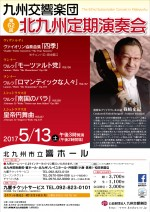 The 62nd  Subscription Concert in Kitakyushu