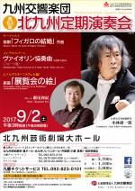 第63回北九州定期演奏会/チラシ表-01