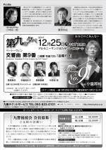第63回北九州定期演奏会/チラシ裏-01
