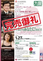 Vol.28音楽プロムナード/チラシ完売御礼