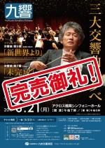 三大交響曲の夕べ