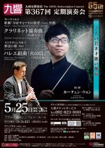 The 367th Subscription Concert