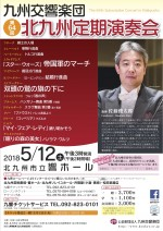 The 64th Subscription Concert in Kitakyushu