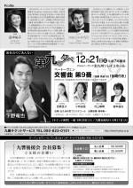 第65回北九州定期演奏会/チラシ裏-01