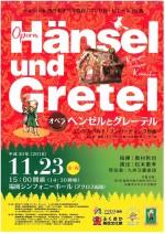 オペラ「ヘンゼルとグレーテル」