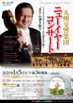ニューイヤーコンサート2020(福岡)