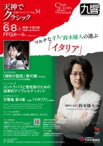 Classic at Tenjin, Music Promenade Vol.34
