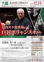 The 380th Subscription Concert