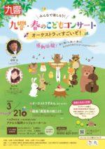 みんなで楽しもう!九響・春のこどもコンサート