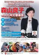 森山良子with九州交響楽団
