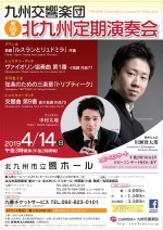The 66th Subscription Concert in Kitakyushu