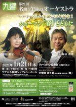 【延期開催決定】第21回 名曲・午後のオーケストラ