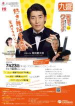 Classic at Tenjin Music Promnade Vol.38
