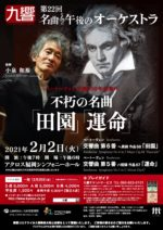 【延期開催決定】第22回名曲・午後のオーケストラ