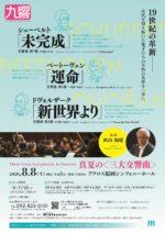 真夏の三大交響曲