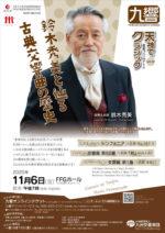 天神でクラシック 音楽プロムナード Vol.39