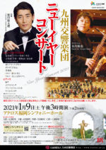 New Year Concert 2021