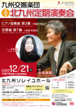 The 69th Subscription Concert in Kitakyushu