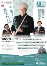 天神でクラシック音楽プロムナードVol.40