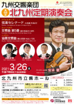 【Postponement】The 68th Subscription Concert in K…