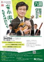 Classic at Tenjin, Music Promenade Vol.37