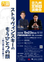 The 70th Subscription Concert in Kitakyushu