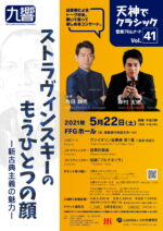 Classic at Tenjin, Music Promenade Vol.41
