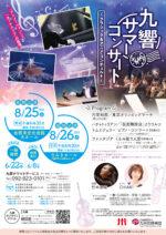 九響サマーコンサート(佐賀公演)